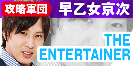 早乙女京次 − THE ENTERTAINER